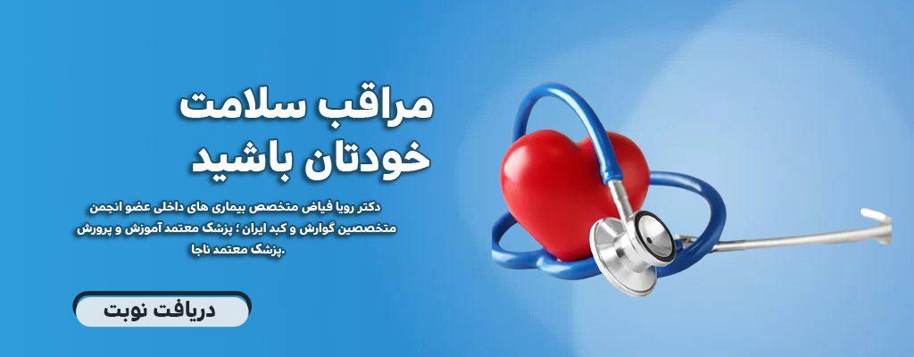 مطب دکتر رویا فیاض متخصص داخلی